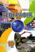 Обкладинка до підручника Географія (Кобернік, Коваленко) 10 клас