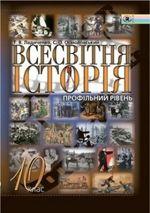 Обкладинка до підручника Всесвітня історія (Ладиченко, Осмоловський) 10 клас