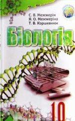 Обкладинка до Біологія (Межжерін) 10 клас