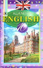 Обкладинка до підручника Англійська мова (Несвіт) 10 клас