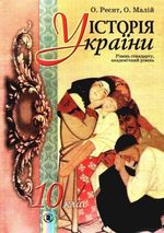 Обкладинка до Історія України (Реєнт, Малій) 10 клас
