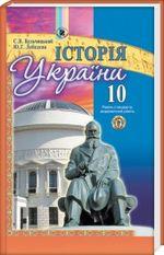 Обкладинка до підручника Історiя України (Кульчицький, Лебедєва) 10 клас