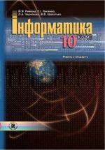 Обкладинка до підручника Інформатика рівень стандарту (Ривкінд, Лисенко, Чернікова, Шакотько) 10 клас
