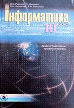 Обкладинка до підручника Інформатика академічний, профільний рівень (Ривкінд) 10 клас