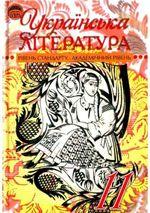 Обкладинка до Українська література (Семенюк, Ткачук, Слоньовська) 11 клас