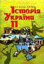 Обкладинка до підручника Історія України (Пометун, Гупан) 11 клас