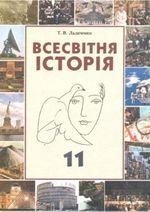 Обкладинка до підручника Всесвітня історія (Ладиченко) 11 клас