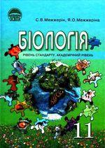 Обкладинка до підручника Біологія (Межжерін) 11 клас