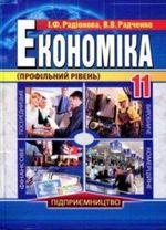 Обкладинка до підручника Економіка (Радіонова) 11 клас