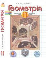 Обкладинка до підручника Геометрія (Апостолова) 11 клас