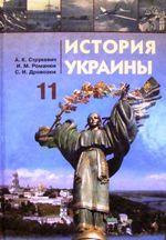 Обкладинка до Історія України (Струкевич, Романюк, Дровозюк) 11 клас