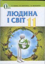Обкладинка до підручника Людина і світ (Бакка, Марголіна, Мелещенко) 11 клас
