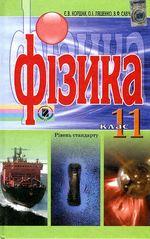 Обкладинка до підручника Фізика (Коршак, Ляшенко, Савченко) 11 клас