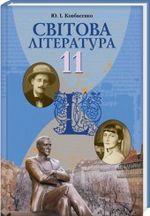 Обкладинка до підручника Світова література (Ковбасенко) 11 клас