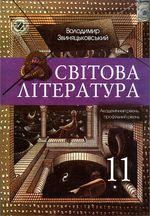 Обкладинка до підручника Світова література (Звиняцьковський) 11 клас