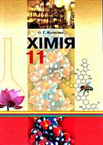 Обкладинка до підручника Хімія (Ярошенко) 11 клас