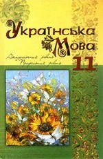 Обкладинка до підручника Українська мова (Караман, Плющ, Тихоша) 11 клас