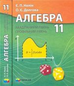 Обкладинка до Алгебра (Нелін, Долгова) 11 клас