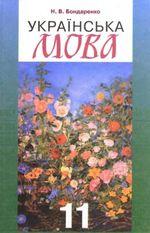 Обкладинка до підручника Українська мова (Бондаренко) 11 клас