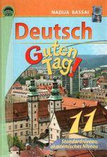 Обкладинка до підручника Німецька мова (Басай) 11 клас