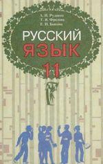 Обкладинка до підручника Російська мова (Рудяков, Фролова, Бикова) 11 клас