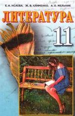 Обкладинка до підручника Литература (Исаева, Клименко, Мельник) 11 клас