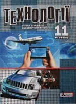 Обкладинка до підручника Технології (Коберник, Терещук, Гервас) 11 клас