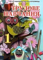 Обкладинка до підручника Трудове навчання (Сидоренко, Котелянець) 1 клас