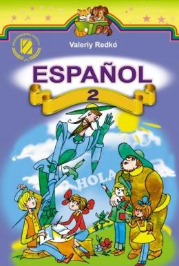 Обкладинка до Іспанська мова (Редько) 2 клас
