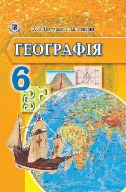 Обкладинка до підручника Географія (Пестушко, Уварова) 6 клас 2014