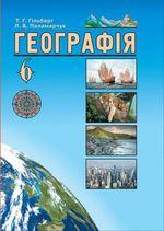 Обкладинка до підручника Географія (Гільберг, Паламарчук) 6 клас