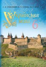 Обкладинка до Українська мова (Єрмоленко, Сичова, Жук) 6 клас 2014