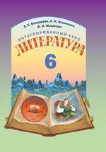 Обкладинка до Література (Бондарева, Ильинская, Мацапура, Биткивская) 6 клас