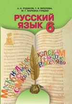Обкладинка до підручника Російська мова (Рудяков, Фролова, Маркина-Гурджи) 6 клас
