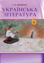 Обкладинка РґРѕ Українська література (Авраменко) 6 клас 2014