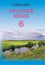 Обкладинка РґРѕ Російська мова (Рудяков, Фролова, Маркина-Гурджи) 6 клас 2014