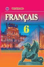 Обкладинка до підручника Французька мова (Клименко) 6 клас Поглиблене