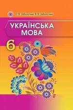 Обкладинка до підручника Українська мова (Заболотний) 6 клас