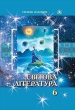 Обкладинка до підручника Світова література (Волощук) 6 клас
