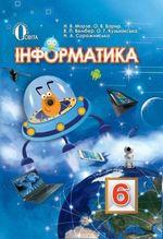 Інформатика (Морзе, Барна, Вембер, Кузьмінська, Саржинська) 6 клас
