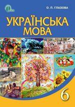 Обкладинка до підручника Українська мова (Глазова) 6 клас 2014