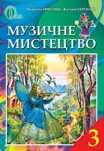 Обкладинка до підручника Музичне мистецтво (Аристова, Сергієнко) 3 клас