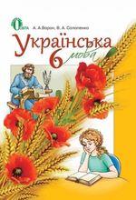 Обкладинка до підручника Українська мова (Ворон, Солопенко) 6 клас 2014
