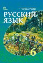 Обкладинка до підручника Російська мова (Быкова, Давидюк, Снитко, Рачко) 6 клас 2014