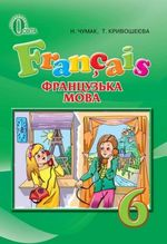 Обкладинка до підручника Французька мова (Чумак, Кривошеєва) 6 клас 2014