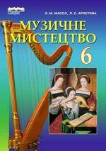 Обкладинка до Музичне мистецтво (Масол, Аристова) 6 клас