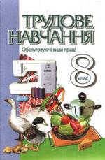 Обкладинка до підручника Трудове навчання (Мачача) 8 клас