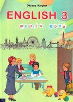 Обкладинка до підручника Англійська мова (Карп'юк) 3 клас