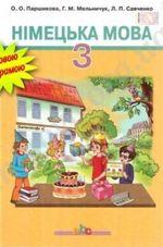 Німецька мова (Паршикова, Мельничук, Савченко, Сидоренко) 3 клас