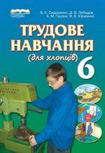 Обкладинка до підручника Трудове навчання для хлопців (Сидоренко) 6 клас 2014